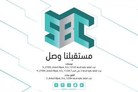 إطلاق قناة SBC